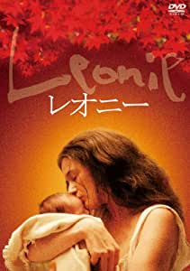レオニー [DVD]