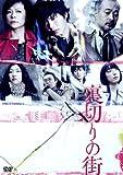 裏切りの街 (PARCO劇場DVD)