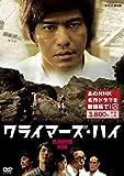 クライマーズ・ハイ(新価格)[DVD]
