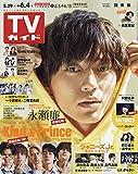 週刊TVガイド(関東版) 2021年 6/4 号 [雑誌]