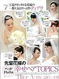ブライズビューティ Vol.9 甘ロマンティックな花嫁ヘア&メイク (別冊家庭画報 MISSウエディング) 画像