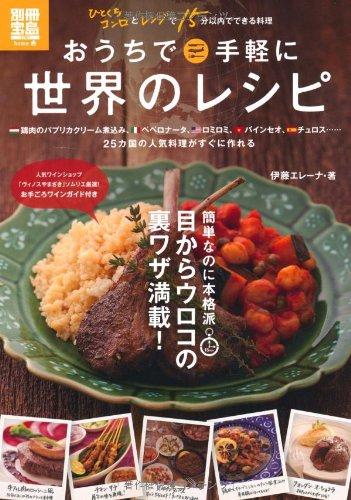 おうちで手軽に世界のレシピ (別冊宝島) (別冊宝島 1751 ホーム)の詳細を見る