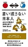 言い返さない日本人 あなたの態度が誤解を招く! Talk Back!【日英対訳】 (対訳ニッポン双書)