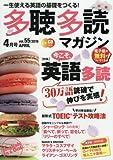 多聴多読(たちょうたどく)マガジン 2016年4月号[CD付]