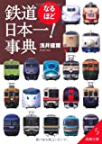 鉄道なるほど日本一! 事典 (成美文庫)