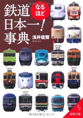 鉄道なるほど日本一! 事典 (成美文庫)の詳細を見る