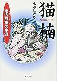 猫楠―南方熊楠の生涯 (角川文庫ソフィア)