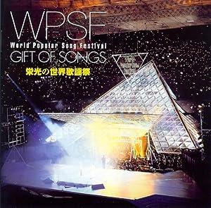WPSF(World Popular Song Festival) Gift Of Songs~栄光の世界歌謡祭