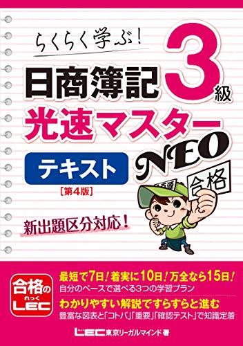 日商簿記3級 光速マスターNEO テキスト 第4版 日商簿記3級 光速マスターシリーズ