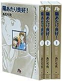 陽あたり良好 文庫版 コミック 全3巻完結セット (小学館文庫)