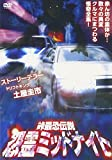 峠最恐伝説 怨霊ミッドナイト[DVD]
