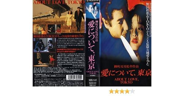Amazon.co.jp: 愛について,東京...