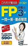 これだけ覚えるFP技能士3級一問一答+要点整理'21→'22年版