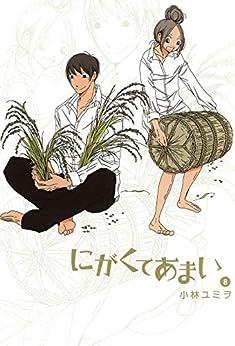[小林ユミヲ]のにがくてあまい 8(ヒーローズコミックス ふらっと)