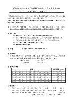 和信化学工業 ポリウレックス エコ V-HK500-7 フラットクリヤー 主剤,3分艶_16kg[和信化学工業]