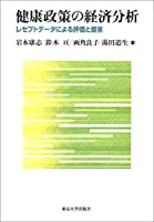 健康政策の経済分析: レセプトデータによる評価と提言
