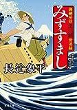 御納屋侍 伝八郎奮迅録(2)-みずすまし (双葉文庫)