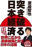 突き破る日本経済 (一般書)