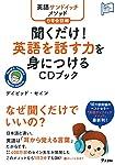 英語サンドイッチメソッド日常会話編 聞くだけ! 英語を話す力を身につけるCDブック (アスコム英語マスターシリーズ)