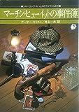 マーチン・ヒューイットの事件簿 (創元推理文庫)