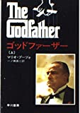 ゴッドファーザー 上 (ハヤカワ文庫 NV 54)