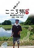 NHK DVD にっぽん縦断こころ旅2012 春の旅セレクション 福島・宮城・岩手
