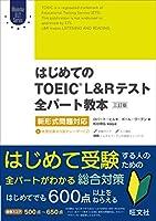 【CD付】はじめてのTOEIC LISTENING AND READINGテスト全パート教本 三訂版: 新形式問題対応 (Obunsha ELT Books)