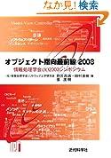 オブジェクト指向最前線2003