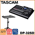 仮設録音ブースに タスカム TASCAM スタンド付き マルチトラックレコーダーセット DP-32SD MTR