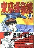 東京爆発娘 (2) (角川コミックス・ドラゴンJr.)