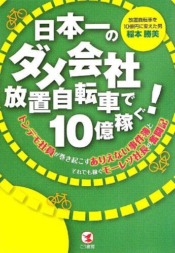 日本一のダメ会社 放置自転車で10億稼ぐ!