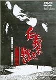 仁義なき戦い 頂上作戦[DVD]