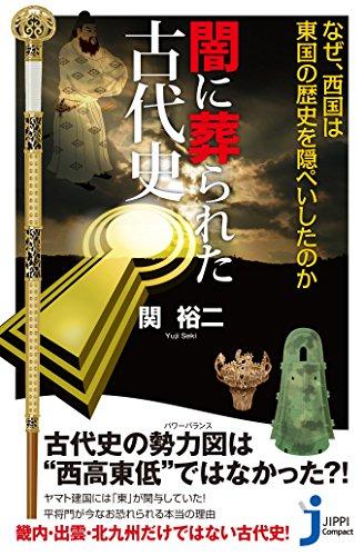 闇に葬られた古代史 (じっぴコンパクト新書)の詳細を見る