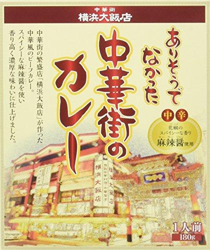 横浜大飯店 ありそうでなかった中華街のカレー 180g×2個