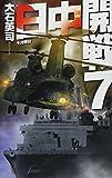 日中開戦7 - 不沈砲台 (C・NOVELS)