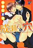 成瀬くんの穴 (JUNEコミックス)