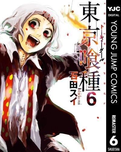 東京喰種トーキョーグール リマスター版 6 (ヤングジャンプコミックスDIGITAL)の詳細を見る