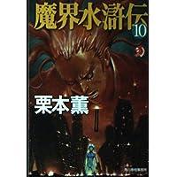 魔界水滸伝〈10〉 (ハルキ・ホラー文庫)