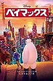 ベイマックス ディズニーアニメ小説版