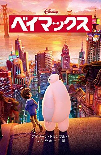 ベイマックス ディズニーアニメ小説版の詳細を見る