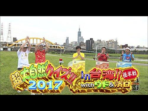 #271『超大自然クイズ2017 in台湾 後半戦!! withウド&濱口』
