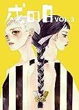 戌の日vol.3: イヌ・メメントモリ