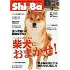 Shi-Ba(シーバ) 2015年 05 月号 [雑誌]