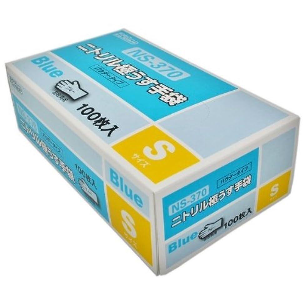 有益な寝室を掃除する変わるダンロップ ニトリル 極うす手袋 NS370 パウダータイプ ブルー S 100枚入