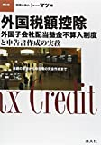 外国税額控除/外国子会社配当益金不算入制度と申告書作成の実務―基礎の習得から申告書の完全作成まで