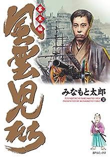 風雲児たち 幕末編 第17-28巻 [Fuuunjitachi – Bakumatsu hen vol 17-28]