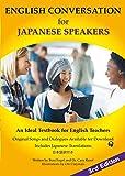 【「話せる」ためのトレーニング音声DL付】 日本人のための英会話 - English Conversa……