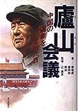 廬山会議―中国の運命を定めた日