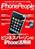iPhone People Spring- Summer (アスキームック)