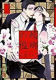 蟷螂の檻(3) (onBLUE comics)